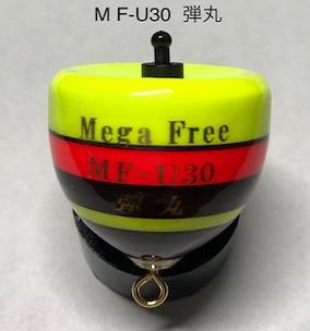 MF−U30 弾丸New